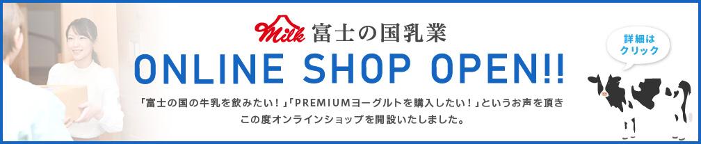富士の国乳業オンラインショップ