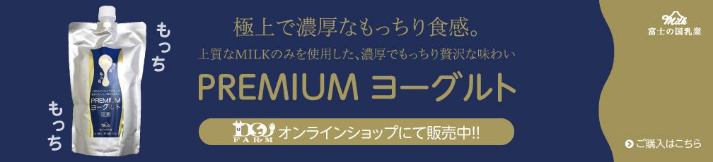 富士の国 PREMIUMヨーグルト